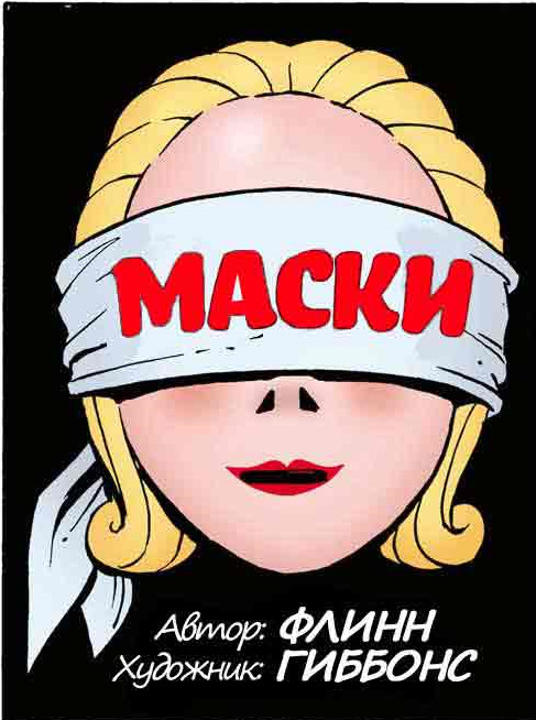 Masks comics / Маски комикс
