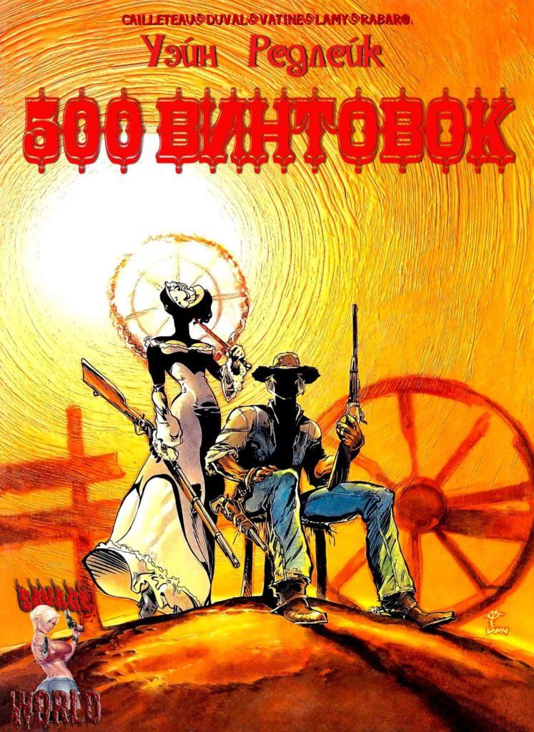 500 винтовок